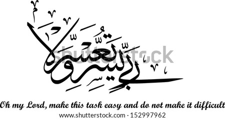 "Creative Arabic calligraphy vector of an Muslim prayer translated as ""Oh my Lord, make things easier for me,do not make things difficult for me"" (arabic pronounciation : rabbi yassir wala tu'assir )  - stock vector"