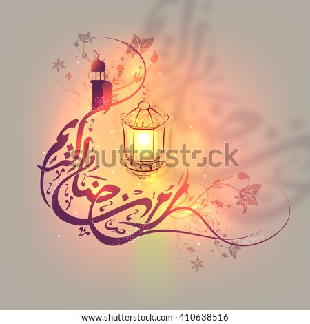Creative Arabic Islamic Calligraphy of text Ramadan Kareem in floral design decorated crescent moon shape with illuminated lamp for Holy Month of Muslim Community Festival celebration. - stock vector