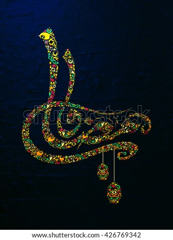 Creative Arabic Islamic Calligraphy of text Ramadan Kareem, Made by colourful floral design for Holy Month of Muslim Community Festival celebration.