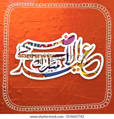 Creative colourful Arabic Islamic calligraphy of text Eid-Al-Adha Mubarak on stylish glossy background for Muslim community Festival of Sacrifice celebration. - stock vector