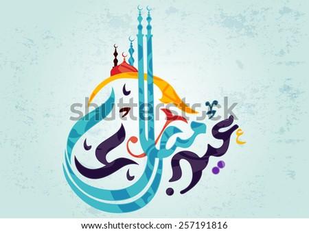 Creative Eid Mubarak text design - stock vector