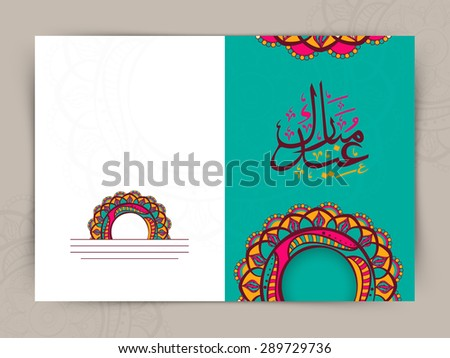 Creative greeting card decorated with Arabic Islamic calligraphy of text Eid Mubarak and beautiful artistic floral pattern for famous festival of Muslim community, celebration. - stock vector