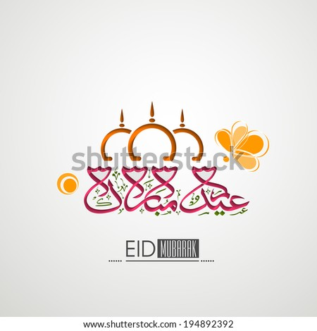 Creative greeting card design for celebration of Muslim community festival with arabic islamic calligraphy of text  Eid Mubarak, mosque design and butterfly on grey background.  - stock vector