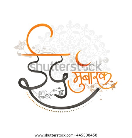 Creative hindi text eid mubarak blessed stock vector royalty free creative hindi text eid mubarak blessed eid on floral design decorated background elegant m4hsunfo