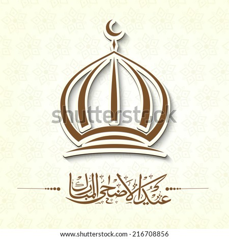 Creative illustration of a mosque with arabic islamic calligraphy of text Eid-Ul-Adha on beige background.  - stock vector