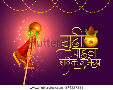 Creative lettering design gudi padwa hardik stock vector 594227288 creative lettering design gudi padwa hardik shubhechha greeting card background m4hsunfo