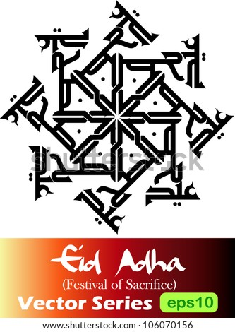 Creative repetition of 'Eid Adha' (Festival of Sacrifice) arabic calligraphy vector  arabic calligraphy. Muslim celebrate Eid Adha to mark the end of hajj pilgrimage season in Mecca - stock vector