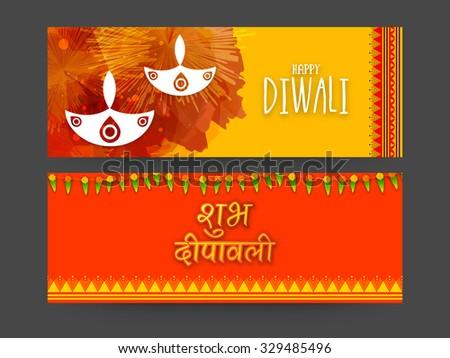 Creative website header or banner set with lit lamps for Shubh Deepawali (Happy Diwali) celebration. - stock vector