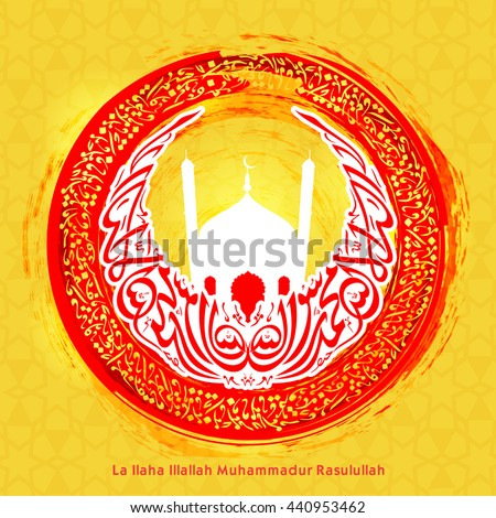 Crescent Moon shape, Arabic Islamic Calligraphy of Wish (Dua) La Ilaha Illallah Muhammadur Rasulullah (There is no one Worthy of Worship except Allah and Muhammad) with Mosque on background.  - stock vector
