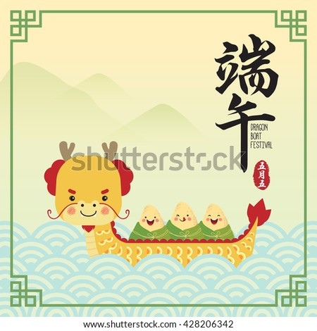 Cute chinese rice dumplings cartoon character and dragon boat. Dragon boat festival illustration. (caption: Dragon Boat festival, 5th day of may) - stock vector