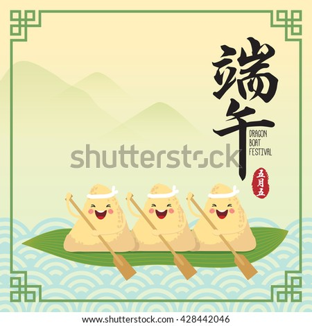 Cute chinese rice dumplings cartoon character are rowing on river. Dragon boat festival illustration. (caption: Dragon Boat festival, 5th day of may) - stock vector