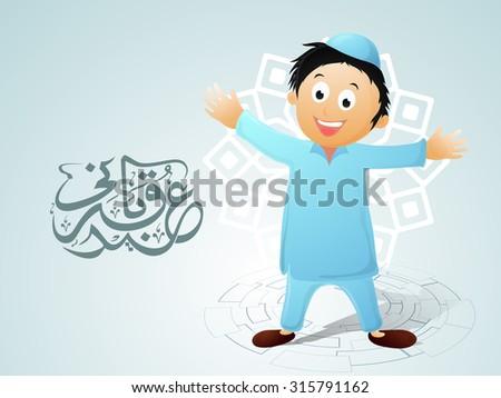 Cute little Islamic boy celebrating and enjoying on occasion of Eid-Al-Adha festival with Arabic calligraphy text Eid-E-Qurbani. - stock vector