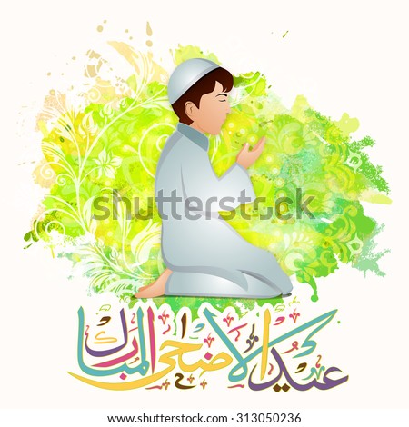Cute Muslim boy praying Namaz (Islamic Prayer) and colorful Arabic calligraphy of text Eid-Ul-Adha Mubarak on floral design decorated green color splash background.  - stock vector