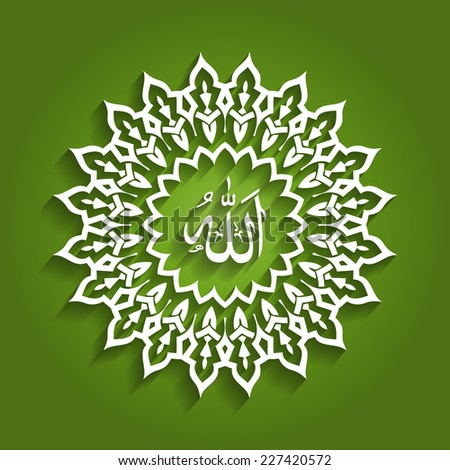 Decorative Islamic Allah Design (EPS10 Vector) - stock vector