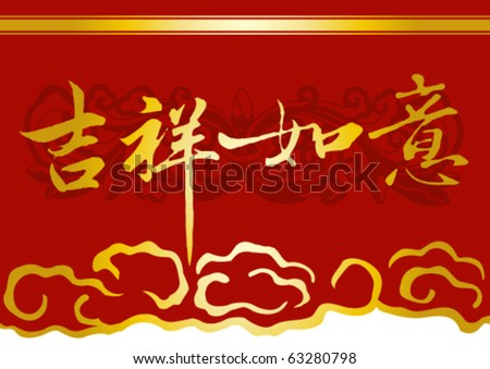 Design of a Chinese card with words which means wishing you good fortune and may all your wishes come true. - stock vector