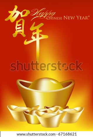 Design of Chinese New Year card with gold treasure.