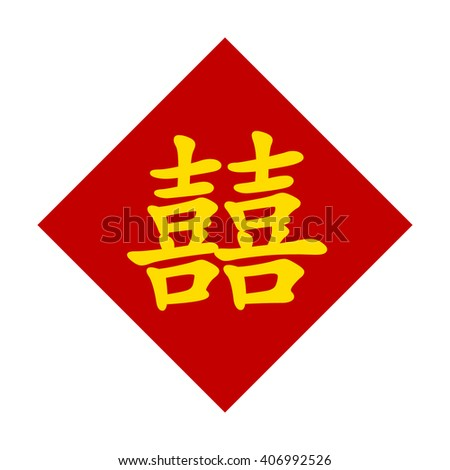 "Display sign with the Chinese character 'Double Happiness"" flat illustration - stock vector"