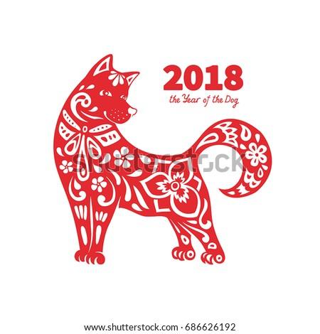 Dog Symbol 2018 Chinese New Year Stock Illustration 699389509 ...
