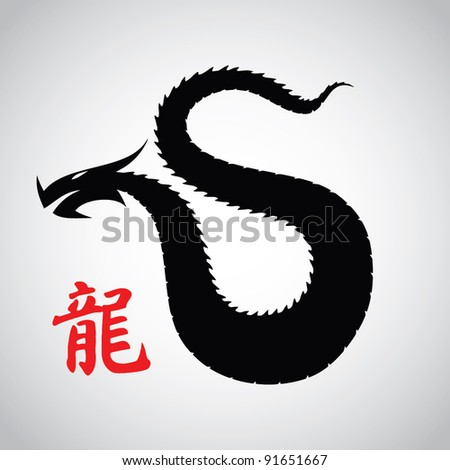dragon 2012 - stock vector
