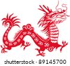 Dragon for the year 2012. Traditional Chinese goroscop symbol. - stock vector