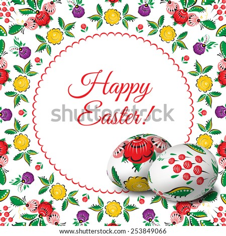 Easter eggs. Round vector folk frame. Happy Easter.  Vector objects. 3D. Realistic Easter eggs. Vector background. Russian painting. - stock vector