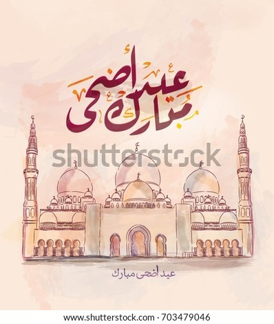 Eid adha Mubarak  Greeting illustrator file in Arabic calligraphy with a contemporary style specially for Eid Celebrations and eid ul adha or al adha