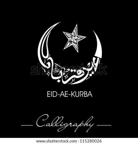 Eid-Ae-Kurba or Eid-Ae-Qurba, Arabic Islamic calligraphy for Muslim community festival. EPS 10. - stock vector