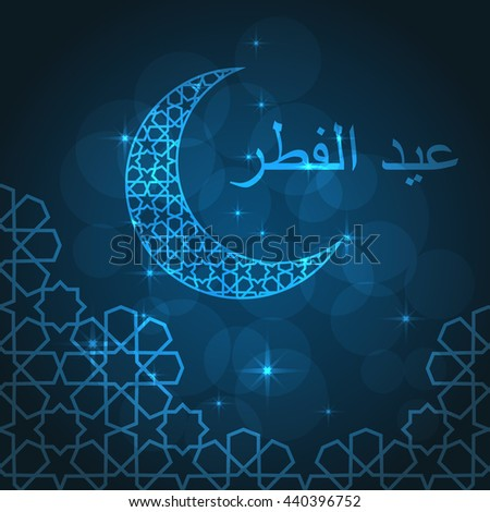 Good Different Eid Al-Fitr Greeting - stock-vector-eid-al-fitr-greeting-card-on-blue-background-vector-illustration-eid-al-fitr-means-festival-of-440396752  2018_28841 .jpg
