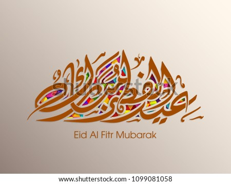 Eid al fitr mubarak greeting card stock vector 2018 1099081058 eid al fitr mubarak greeting card with intricate arabic calligraphy for the celebration of muslim community m4hsunfo