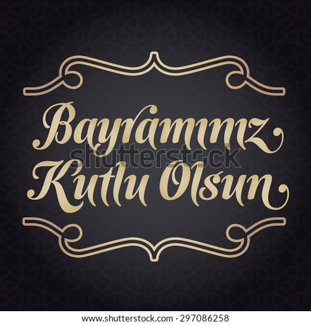 Cool Homemade Eid Al-Fitr Decorations - stock-vector-eid-al-fitr-mubarak-islamic-feast-greetings-turkish-bayraminiz-kutlu-olsun-holy-month-of-muslim-297086258  Pic_247171 .jpg