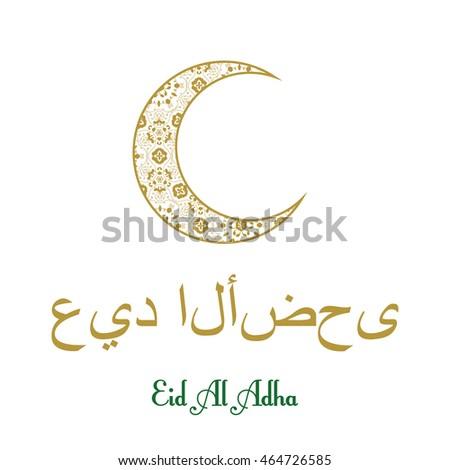 Eid greetings arabic holiday islamic greeting stock vector 464726585 eid greetings for arabic holiday an islamic greeting card for eid al adha m4hsunfo Gallery