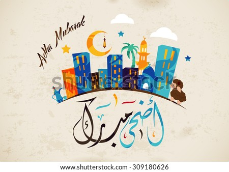 "Eid greetings in Arabic script. 'Kullu am wa antum bi-khair' (translated as ""May you be well throughout the year) Vector 2 - stock vector"