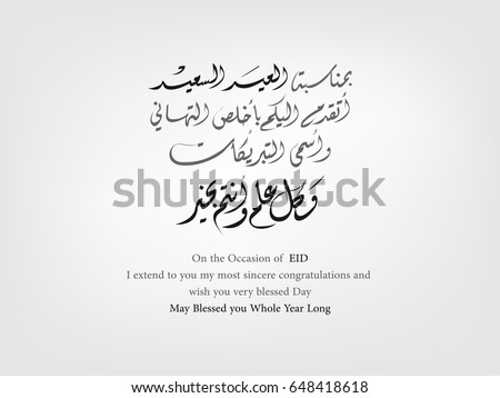 Eid Greetings Text Written Arabic Calligraphy Stock Vector 2018