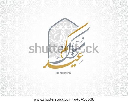 Eid greetings written arabic calligraphy useful stock vector eid greetings written in arabic calligraphy useful for greeting card and wishing the happy eid on m4hsunfo