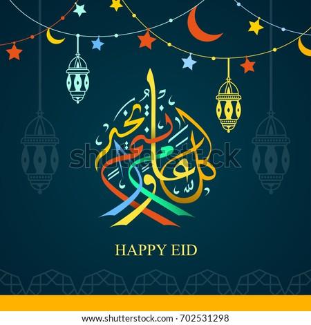 Eid mubarak happy new year greetings stock vector 702531298 eid mubarak and happy new year greetings card in arabic calligraphy arabic islamic calligraphy of m4hsunfo