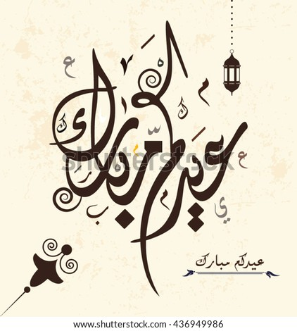 Eid Mubarak' (Blessed Festival) in arabic calligraphy style which is a traditional Muslim greeting during the festivals of Eid ul-Adha and Eid-Fitr 9.Eps10 - stock vector