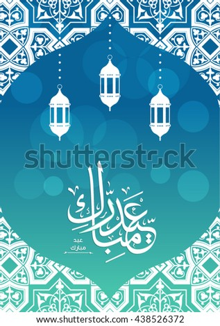 Eid Mubarak' (Blessed Festival) in arabic calligraphy style which is a traditional Muslim greeting during the festivals of Eid ul-Adha and Eid-Fitr 18.Eps10 - stock vector