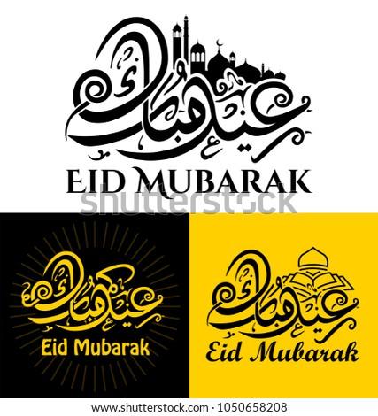 Eid mubarak blessed holiday islamic holiday stock vector 1050658208 eid mubarak blessed holiday islamic holiday greeting phrase in kurban bairam and in m4hsunfo