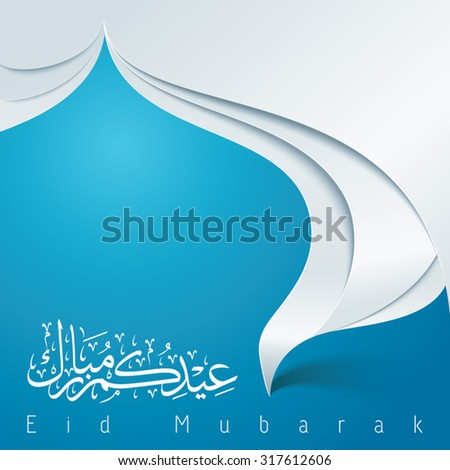 Eid mubarak calligraphy for greeting background - Translation of text : Eid Mubarak - Blessed festival - stock vector