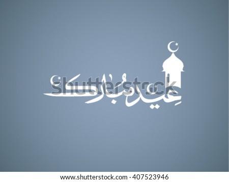 Eid Mubarak Calligraphy on Gray Background - stock vector