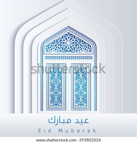 Eid Mubarak Calligraphy White Mosque Door Arabic Geometric Pattern - stock vector