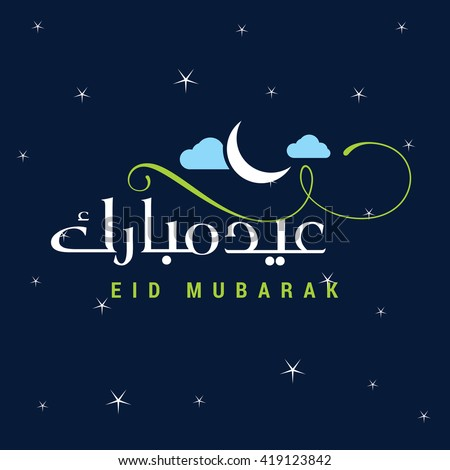 Eid Mubarak Green and White creative typography with clouds and floral art elements. creative logo template. Islamic Vector background - stock vector