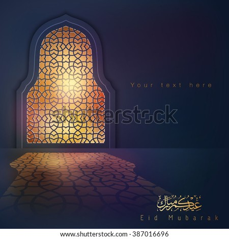 Eid Mubarak greeting background shine geometric pattern window - Translation of text : Eid Mubarak - Blessed festival - stock vector