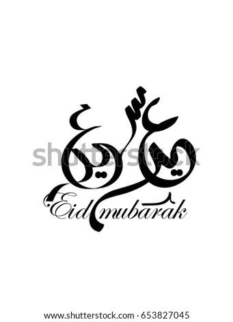 Popular Arabic Eid Al-Fitr Greeting - stock-vector-eid-mubarak-greeting-card-al-fitr-al-adha-the-arabic-calligraphy-means-eid-mubarak-653827045  2018_65126 .jpg