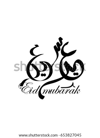 Popular Rajab Eid Al-Fitr Greeting - stock-vector-eid-mubarak-greeting-card-al-fitr-al-adha-the-arabic-calligraphy-means-eid-mubarak-653827045  Picture_68569 .jpg