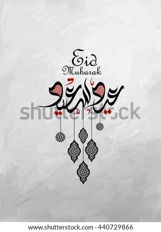 Eid mubarak greeting card - Eid Said ,Eid al fitr, eid al adha, eid-al-adha, The arabic calligraphy means ''Eid mubarak '' . - stock vector
