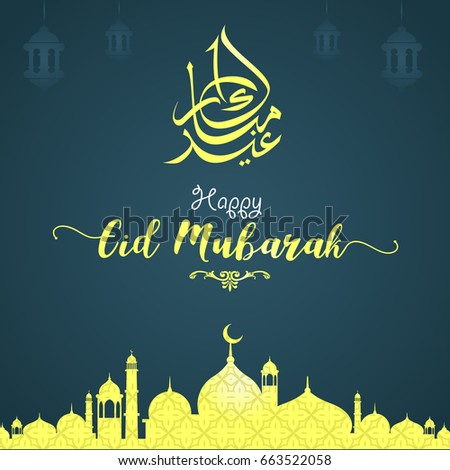 Eid mubarak greeting card template islamic stock vector hd royalty eid mubarak greeting card template islamic vector design translation of text blessed festival m4hsunfo