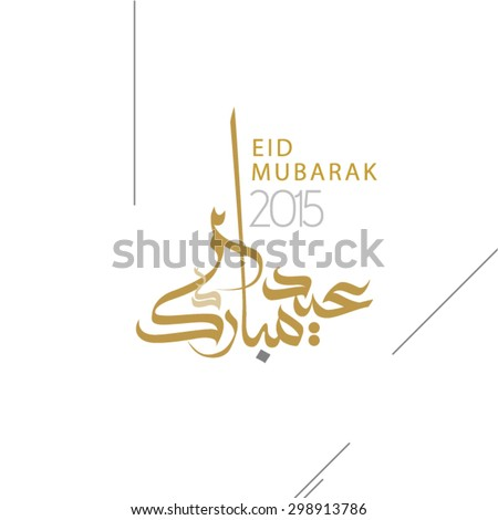 Eid Mubarak Greeting card with arabic calligraphy in a contemporary style specially for Eid Celebrations - stock vector