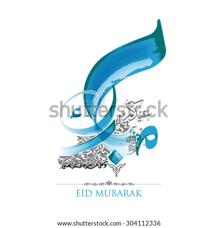 Eid Mubarak Greeting Card with arabic calligraphy in a contemporary style specially for Eid Celebrations greeting cards - stock vector
