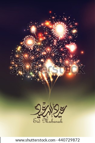 Eid mubarak greeting card with fireworks - Eid Said ,Eid al fitr, eid al adha, eid-al-adha, The arabic calligraphy means ''Eid mubarak '' . - stock vector